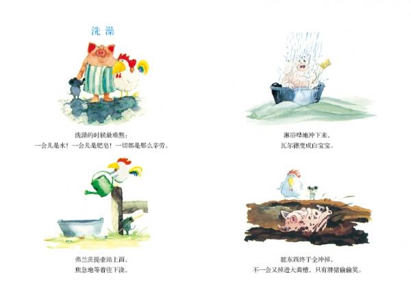 生动的水彩画,更是给故事增添了生动的色彩