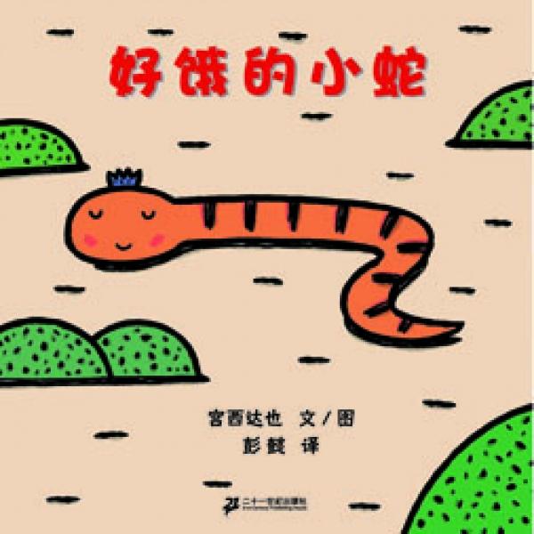 宫西达也经典作品幼儿童书籍绘本图书3-6岁; 儿童绘本正版好饿的小蛇