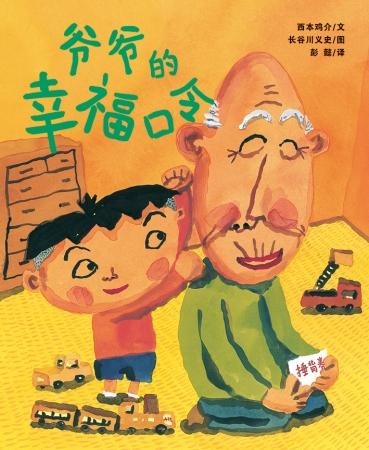 儿童绘本四幅图