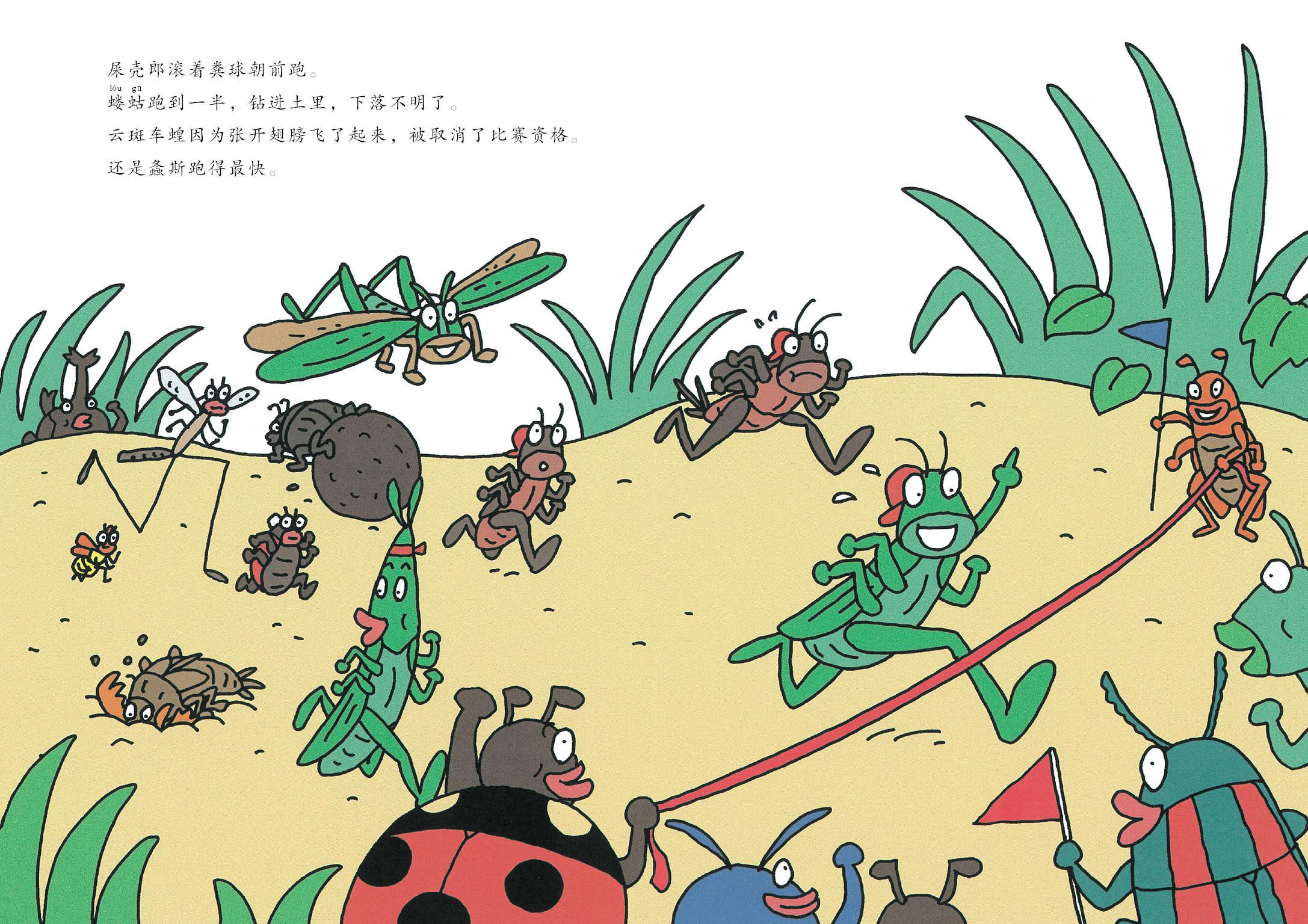 《昆虫智趣园① 昆虫运动会》