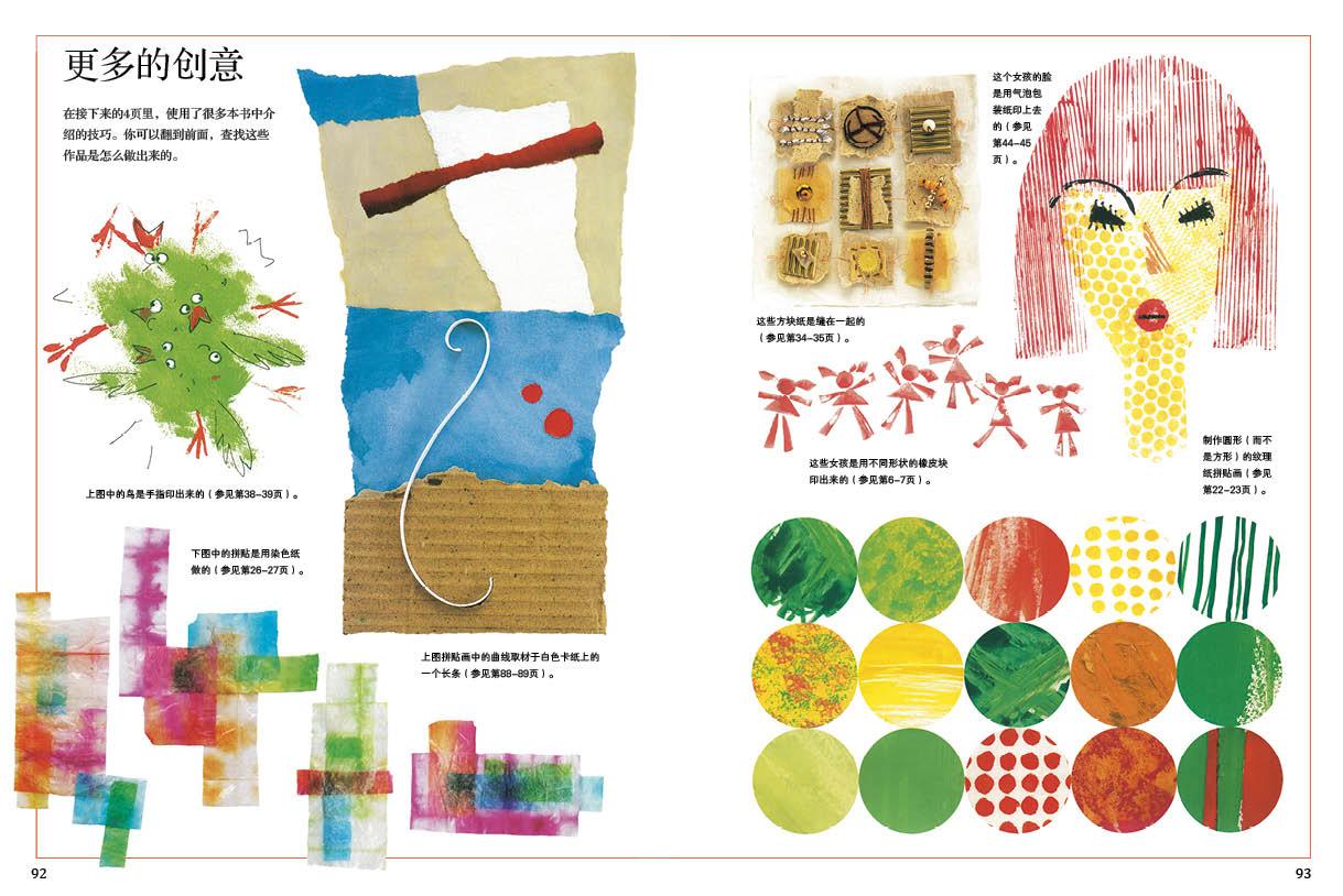 这是一本不可错过的美术手工指南,以新奇独特的创意,随手可得的素材(比如气泡包装纸、橡皮擦、针线、面包、亮片、盐巴、锡箔纸等生活用品),简单明了的步骤,以及游戏般的作画技法,示范出40多种精彩实例!只要跟着实例一步步操作,就可以轻松掌握创作技巧,还可以举一反三、发散思维,创造出属于你的独一无二的作品! 《儿童绘画入门系列 手工大课堂》满足每个人与生俱来的创作欲望,教你亲手做出一件件作品(如笔筒、挂饰、书本护封、印花包装纸等),让你从中获得成就感与自信心!