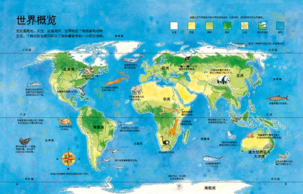 《动物地图》